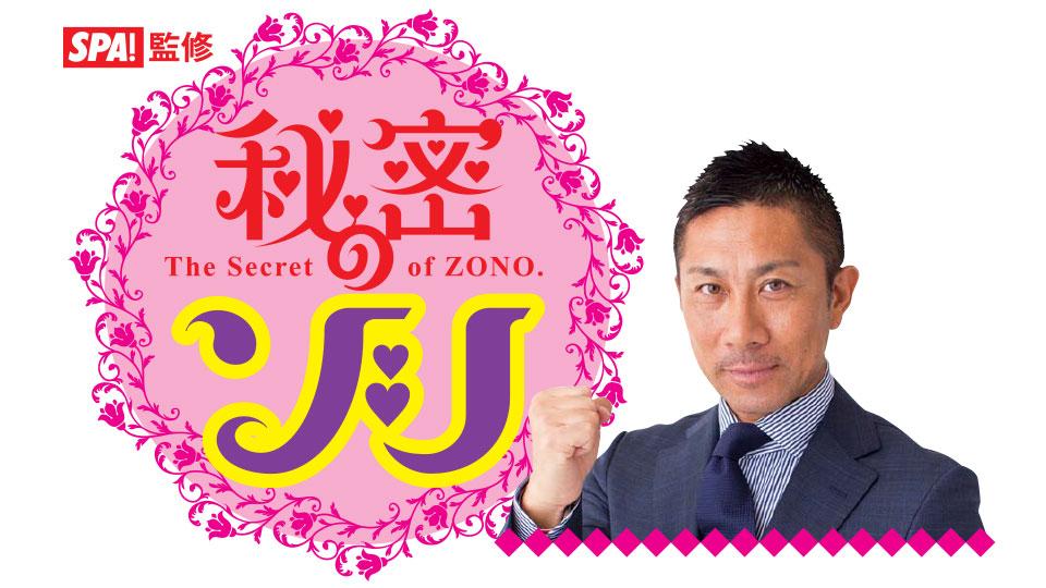 「秘密のゾノ」ロゴ