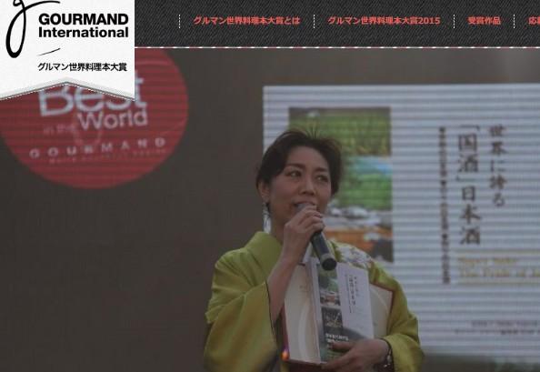 グルマン世界料理本大賞ウェブサイト