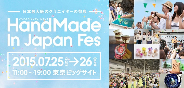 出典:HandMade In Japan Fes2015