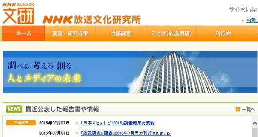 写真:NHK放送文化研究所HP