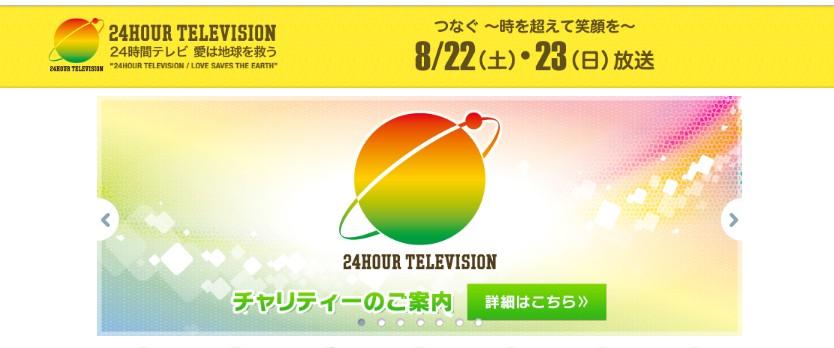 出典:24時間テレビ 愛は地球を救う 日本テレビ