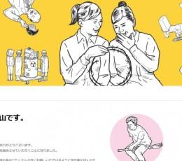 出典:「中山 公式ブログ Powered by LINE」