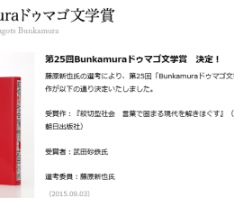 出典:BUNKAMURA
