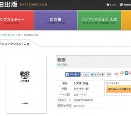 出典:太田出版