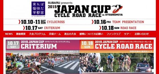 http://www.japancup.gr.jp/