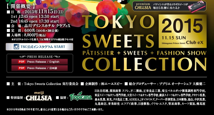 TOKYO SWEETS COLLECTION 2015