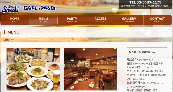 出典:イタリアンカフェ&パスタSABOU