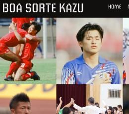 出典:BOA SORTE KAZU  三浦知良オフィシャルサイト