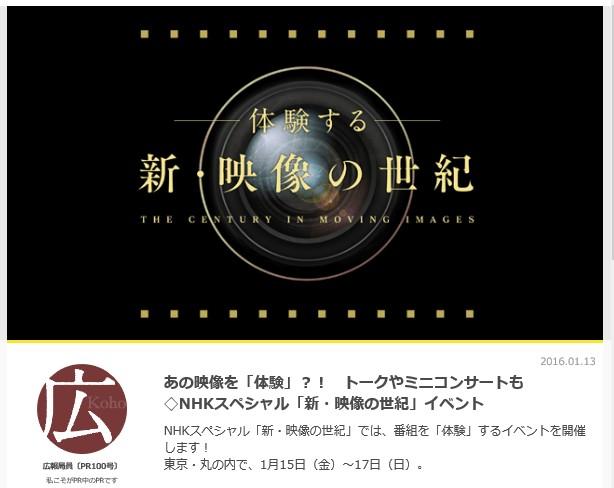 出展:NHK_PR  NHKオンライン