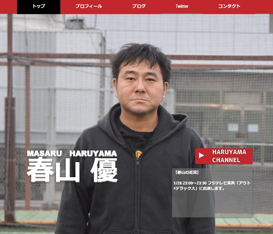 haruyamamasaru.com