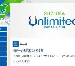 新チーム名決定のお知らせ  FC鈴鹿ランポーレ公式サイト