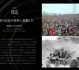 出典:NHKスペシャル「新・映像の世紀」