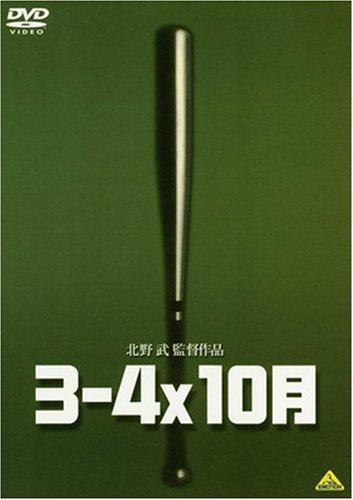 出典:Amazon『3-4x10月』 [DVD]
