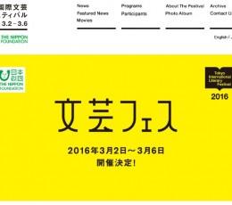 出典:東京国際文芸フェスティバル公式サイト