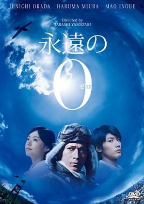 Amazon.co.jp  永遠の0 DVD通常版