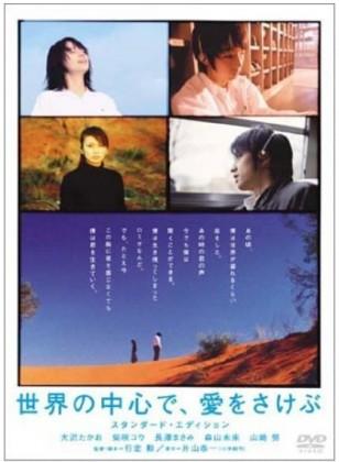 Amazon.co.jp  世界の中心で、愛をさけぶ スタンダード・エディション [DVD]