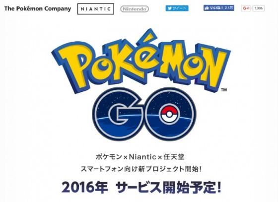 ポケモンGO公式サイト
