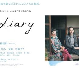 出典:映画「海街diary」公式サイト