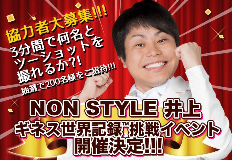 poiboy「ギネス世界記録挑戦イベント開催決定!!!」