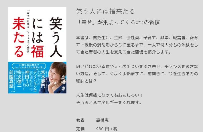 出典:文響社公式サイト『笑う人には福来たる』