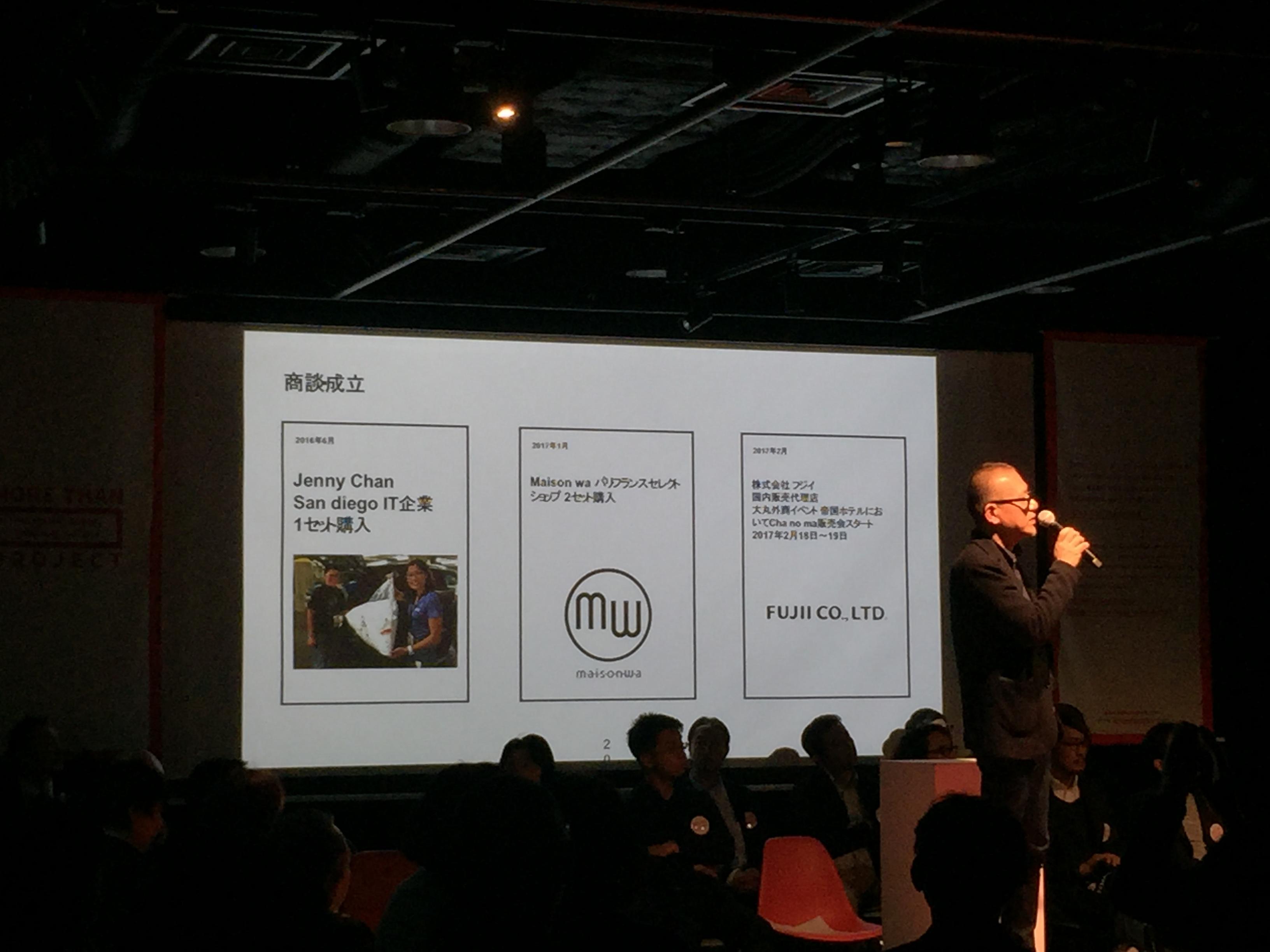 """""""和を愉しむ道具""""を開発するCha no maプロジェクトチームの活動報告"""