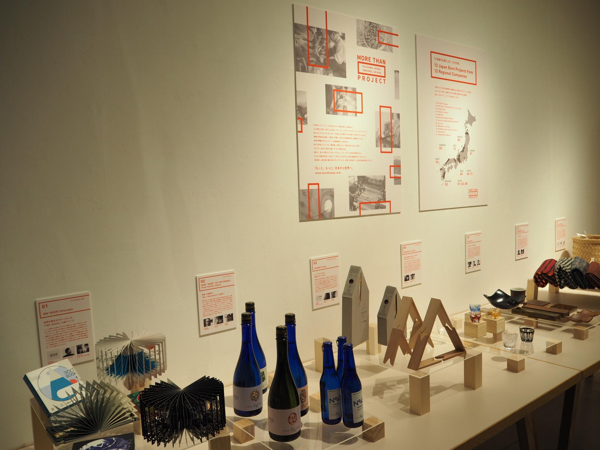 「RUNWAY」会場に展示された各プロジェクトチームの製品