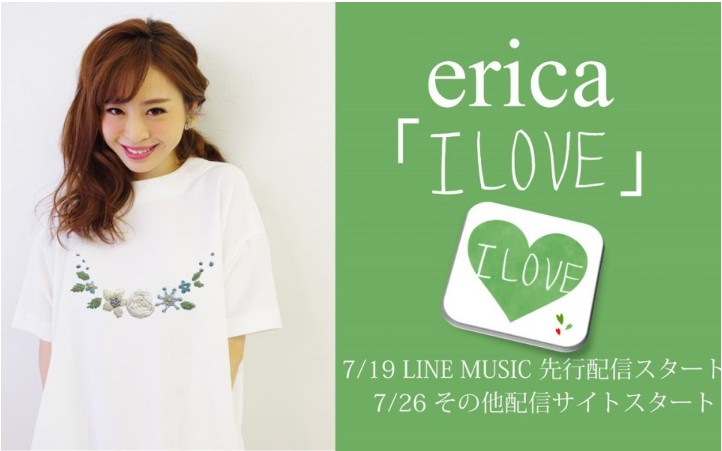 「erica OFFICIAL WEB SITE」より