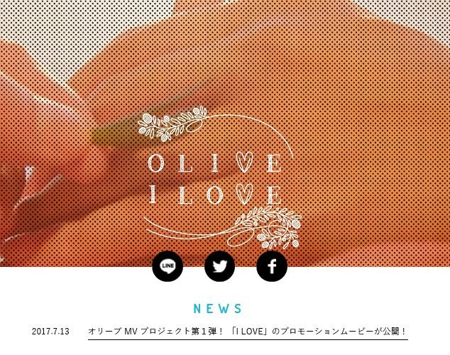 「オリーブMVプロジェクト」公式サイト