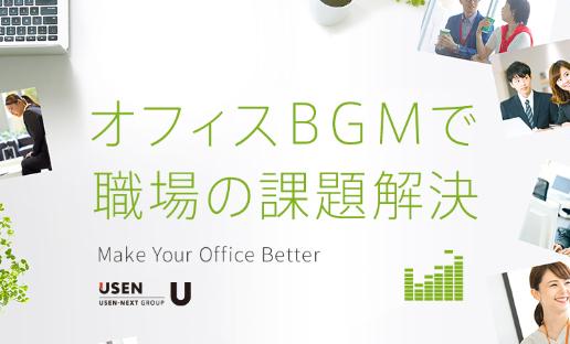 出典:オフィス用BGM 「Sound Design for OFFICE」公式サイト  USEN