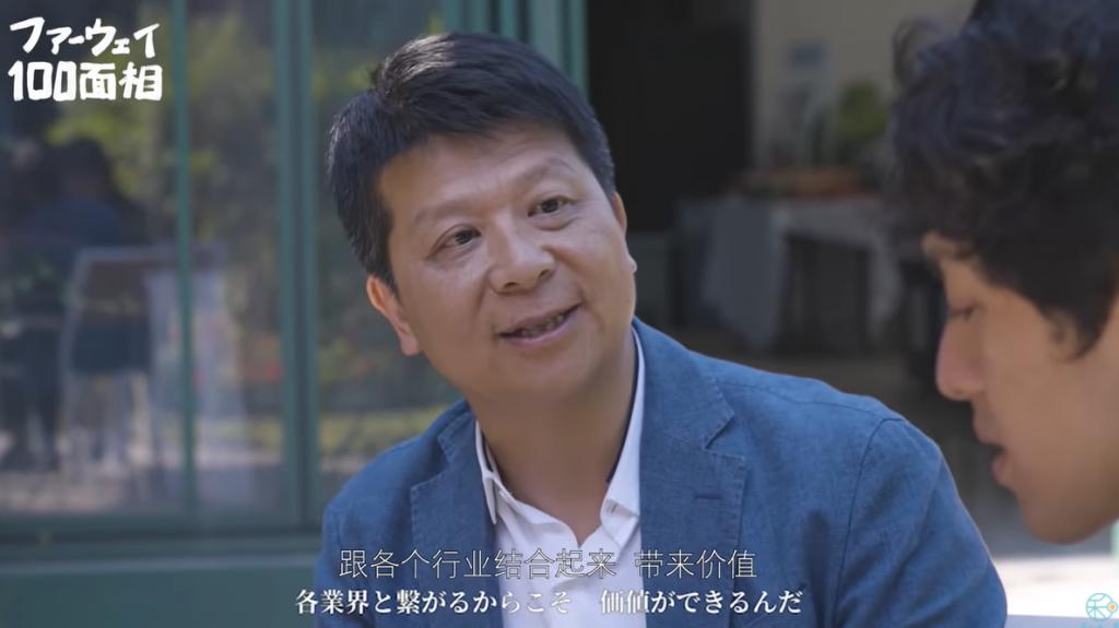 【日本語字幕】「5GやAIは人の仕事を奪うのか?」世界トップを走るHUAWEIが導いた答えは?【ファーウェイ100面相-Ep.2】 - YouTube